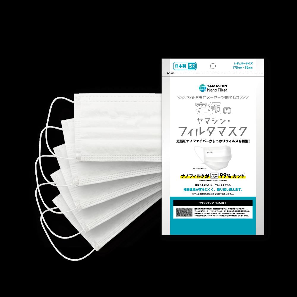 Yamashin Filter Mask - 5 pack